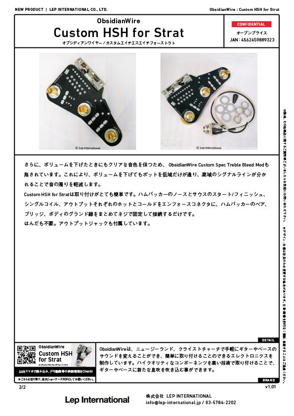 obsidianwire-customhshforstrat-v1.01-02.jpg