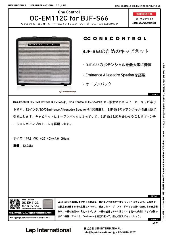 onecontrol-oc-em112cforbjf-s66-v1.01.jpg
