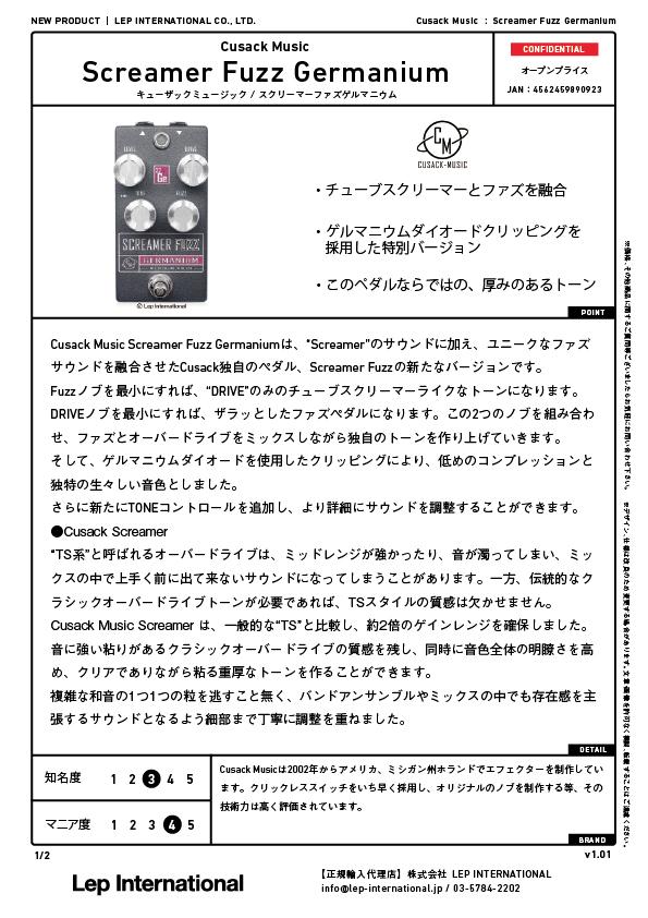 cusackmusic-screamerfuzzgermanium-v1.01-01.jpg