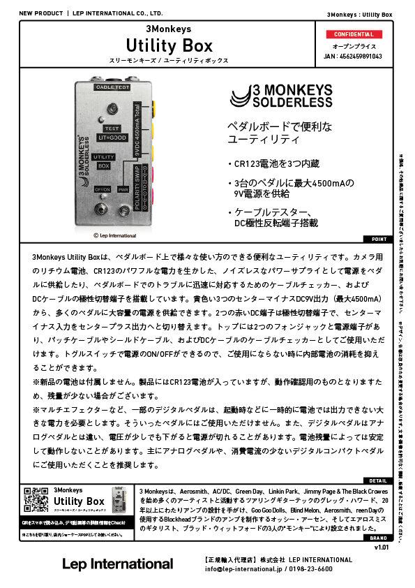 3monkeys-utilitybox-v1.01.jpg
