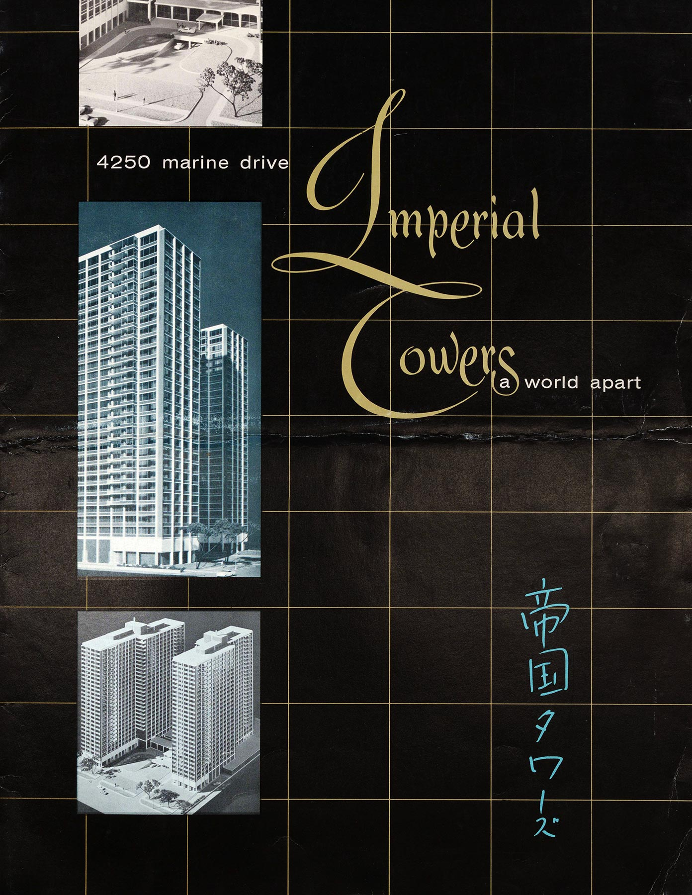 Cover of the  Imperial Towers: A World Apart  marketing pamphlet. Art Institute of Chicago, Ryerson & Burnham Archives.