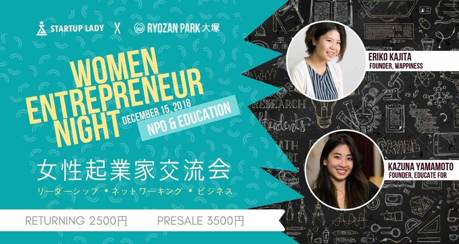 Startup+Lady+Event.jpeg