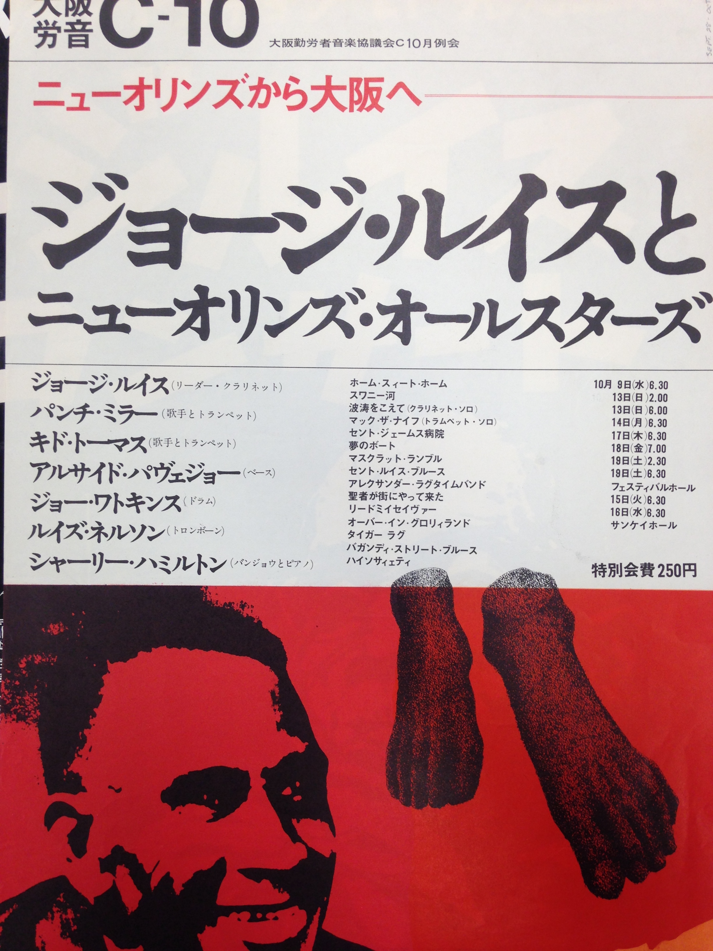 japanese jazz poster george lewis 1960s new orleans jazz archives spring finn and co adventures