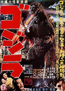 Gojira Godzilla Movie Poster