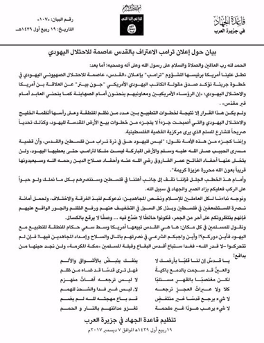 Al-Qa'ida in the Arabian Peninsula (AQAP) issued a statement in opposition to the US decision and called on all Muslims to resist.