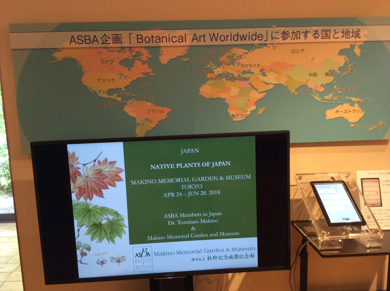 The Botanical Art Worldwide slideshow viewing; countries can be selected with the digital notebook to the right.