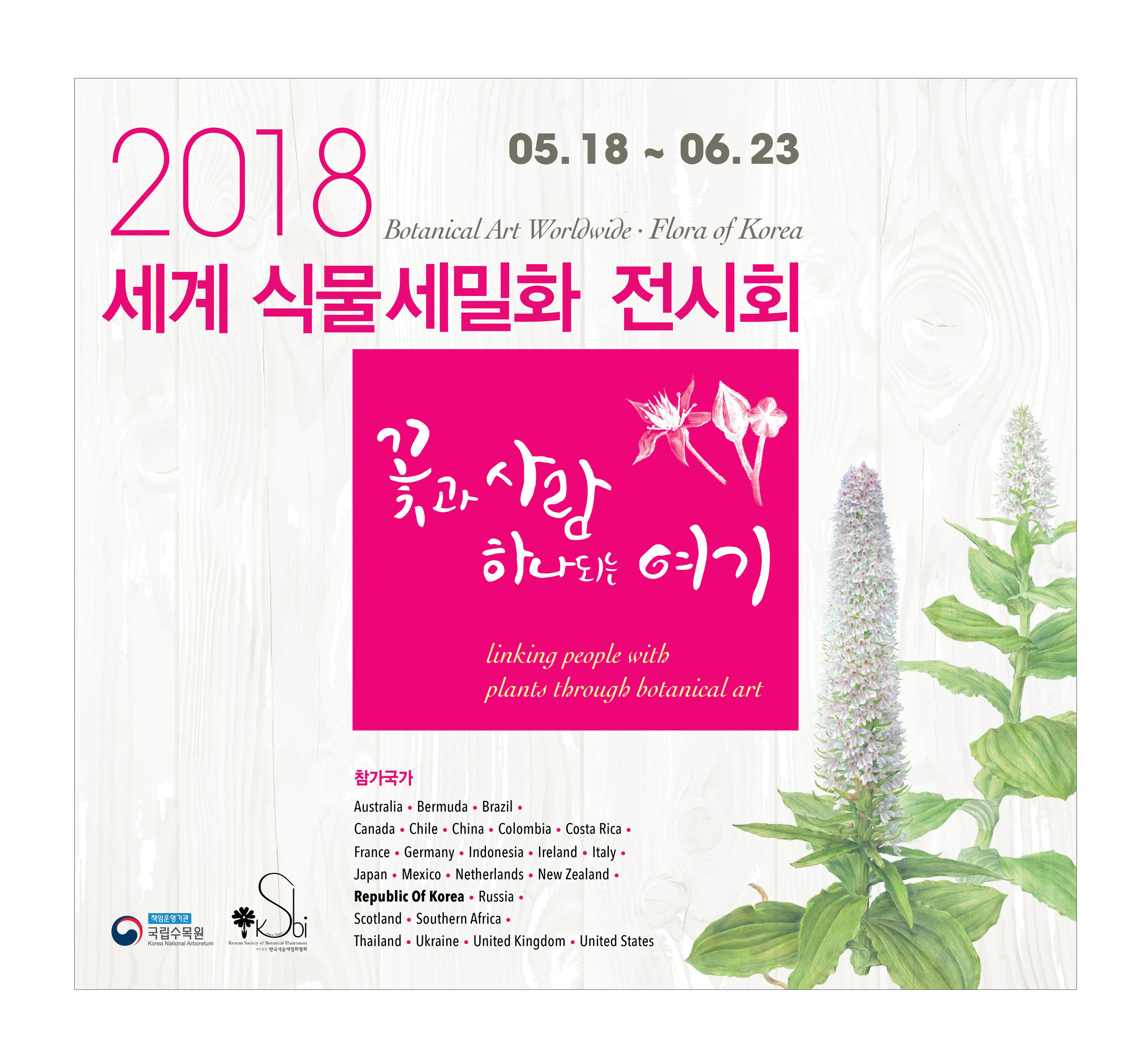The poster for Flora of Korea