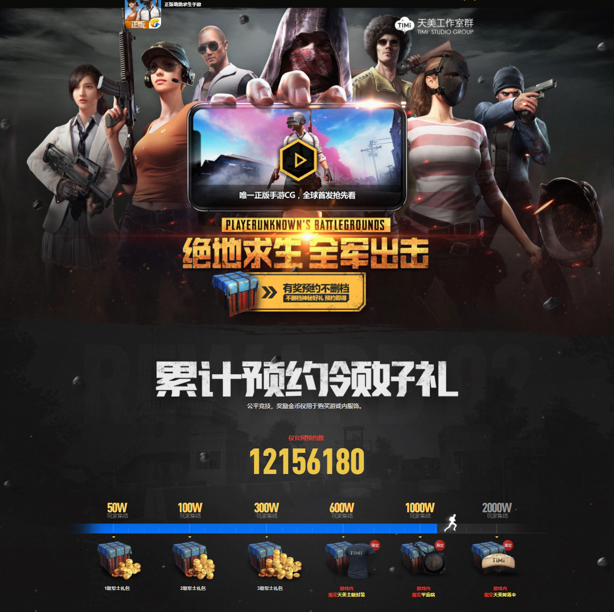 The official mobile version of PlayerUnknown's BattleGrounds is also being published by Tencent with over 12M players already pre-registering for the game.