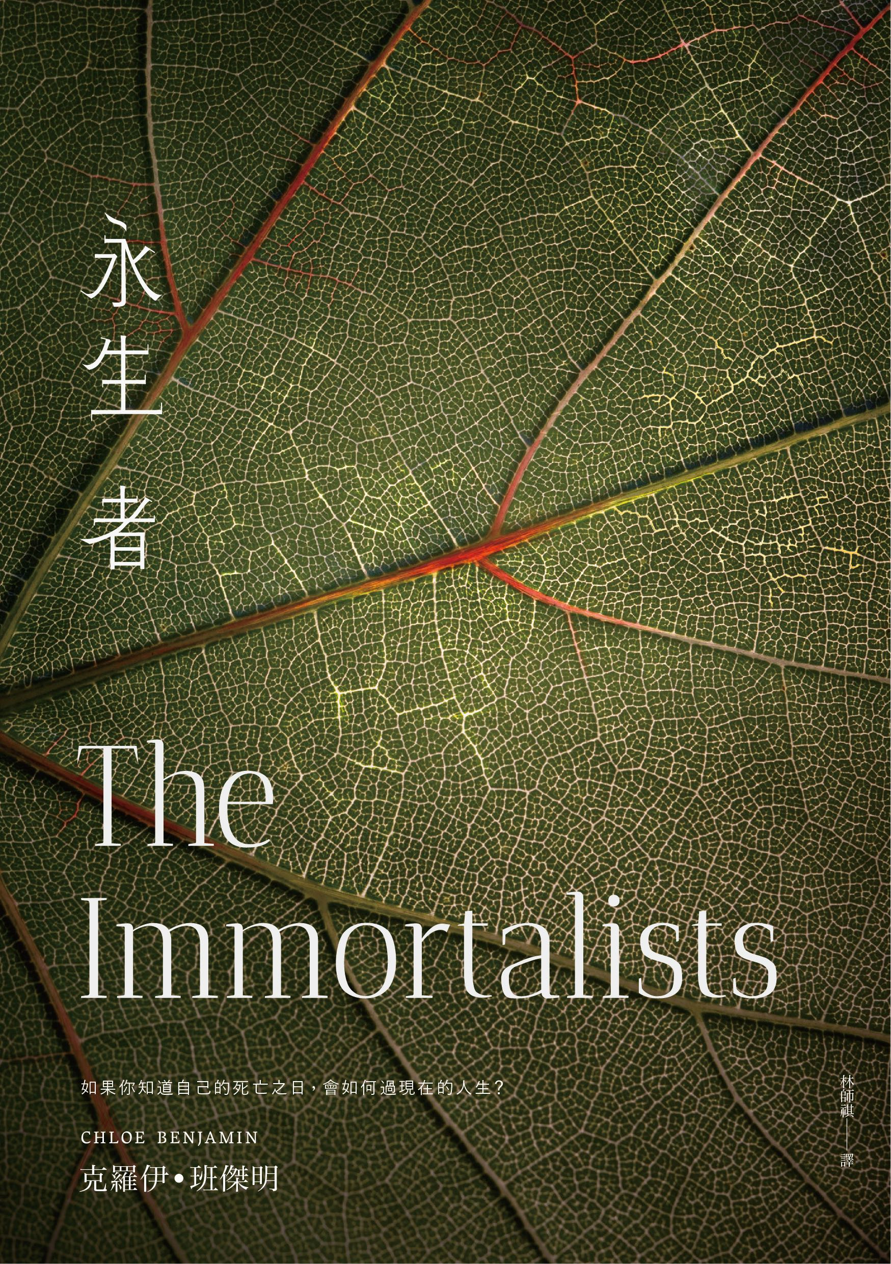 The Immortalists_cover.jpg