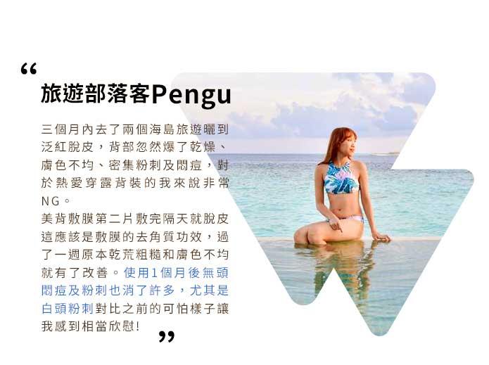 部落客Pengu推薦新肌霓美背計畫_改善曬後粉刺痘痘.jpg