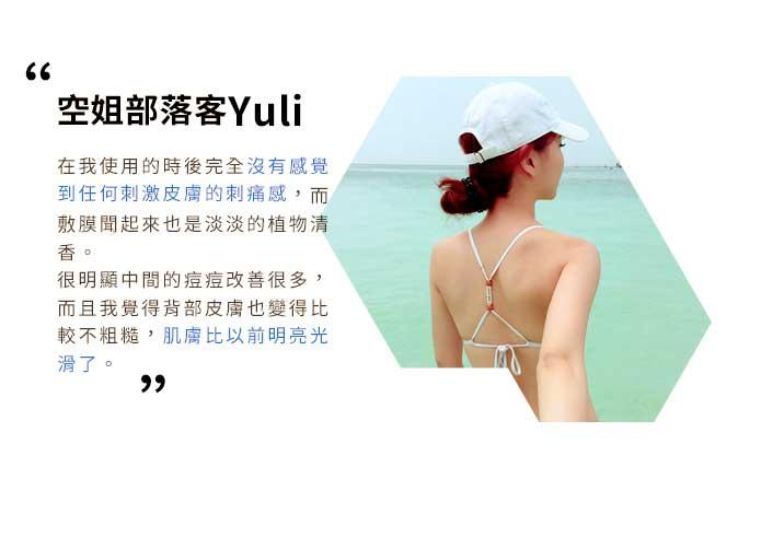部落客Yuli推薦美背敷膜_改善背痘好物.jpg