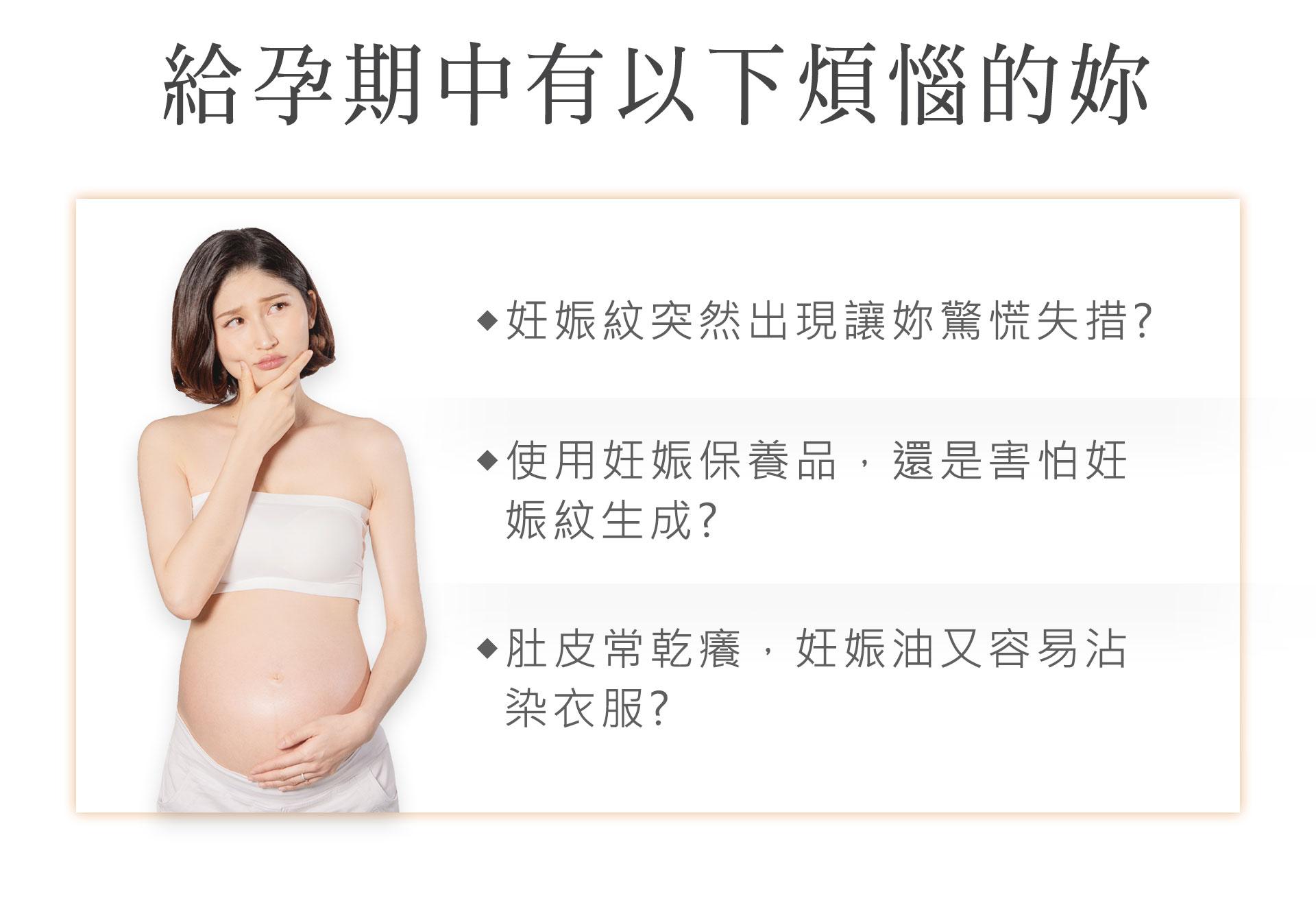 給孕期中有妊娠紋肚皮乾癢煩惱的妳.jpg