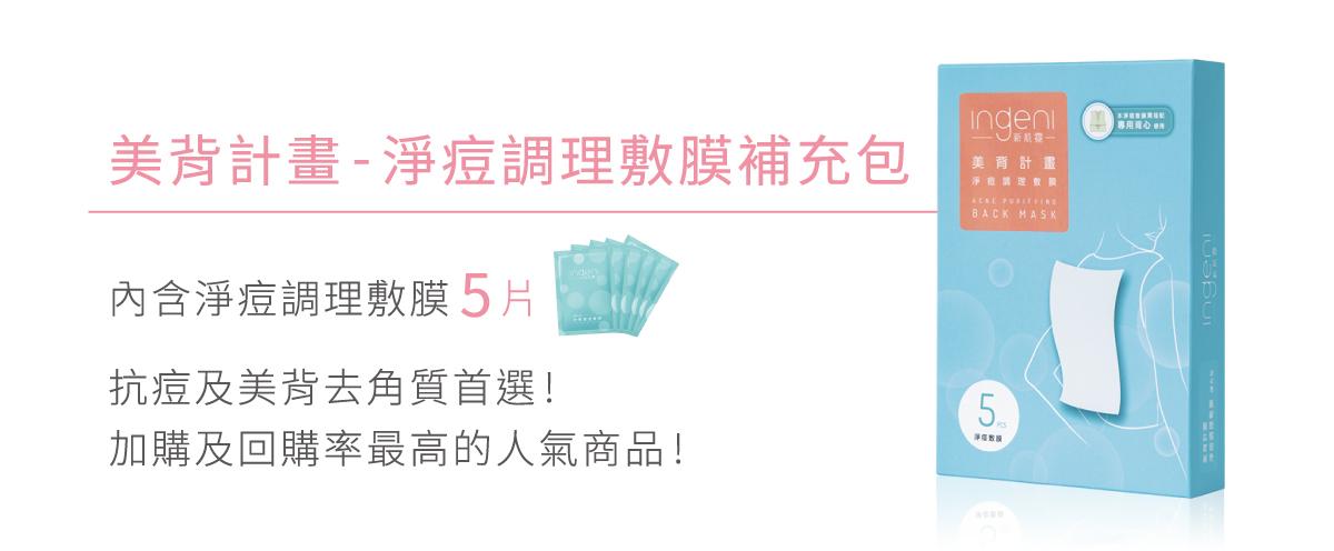 淨痘平衡沐浴露LD12.jpg