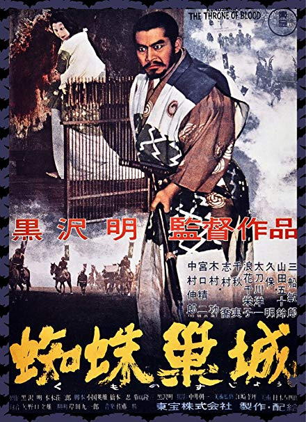 throne of blood poster.jpg