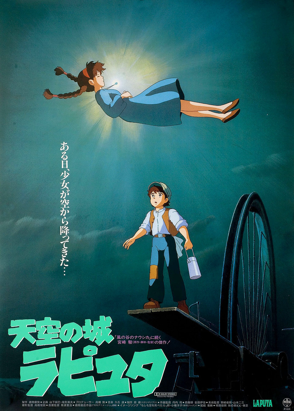 castle in the sky poster.jpg