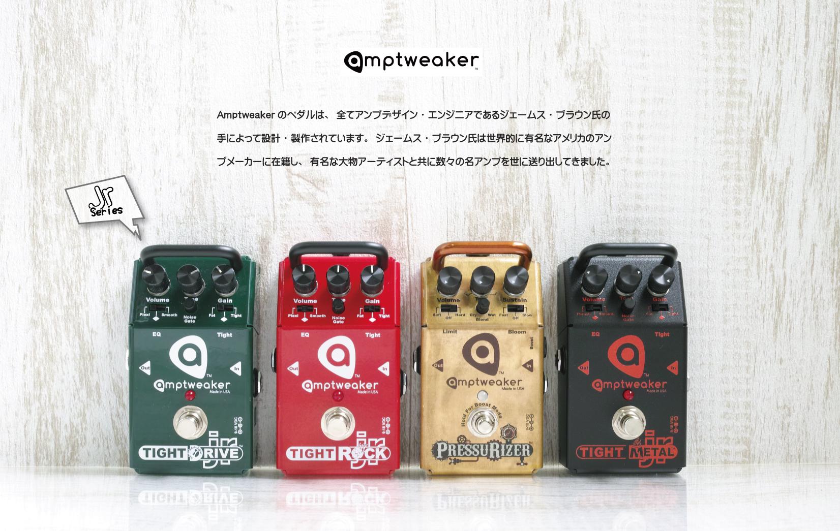 Amptweaker02.jpg