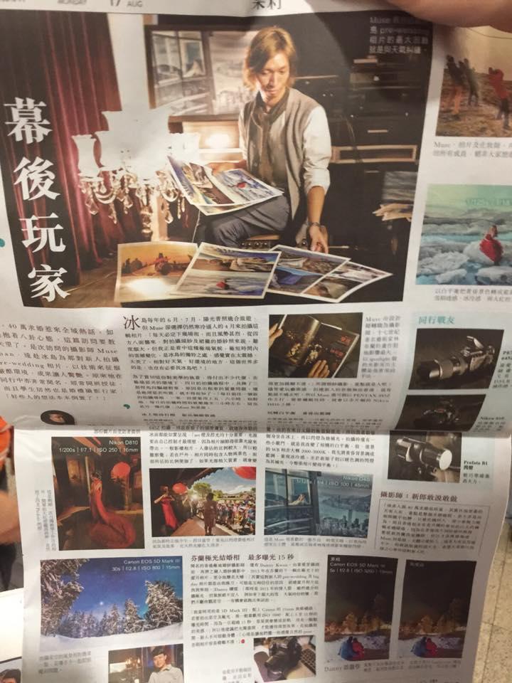 17 August 2015 蘋果日報 - 攝影專題訪問