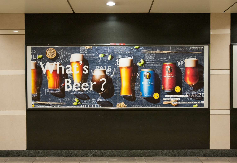 徳永さんが背景のタイポグラフィを担当されたビールの広告