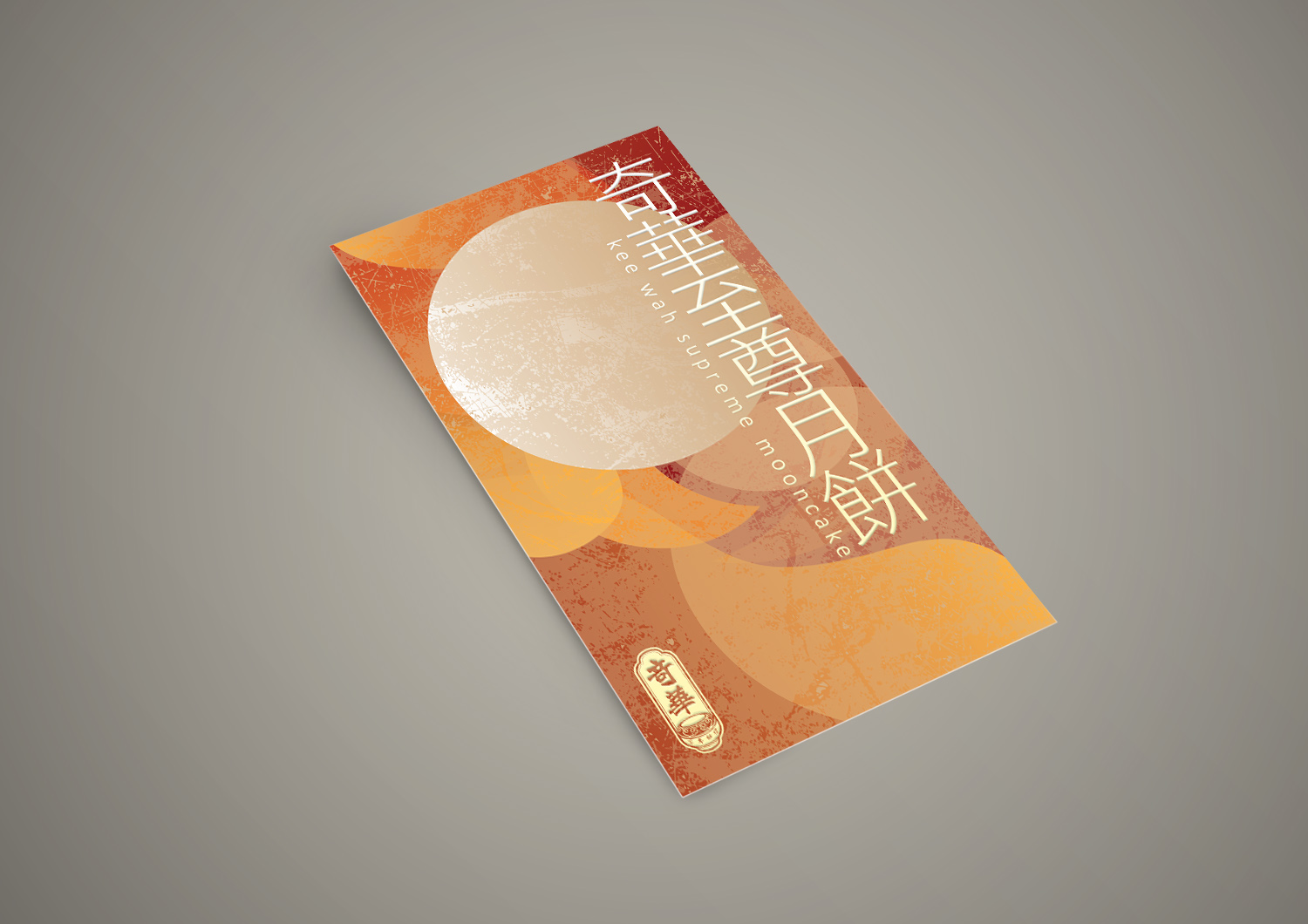 Mooncake Gift Card Design for Kee Wah Bakery