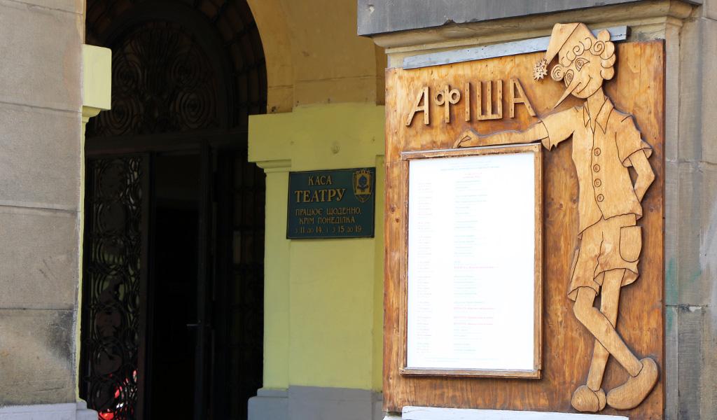 Lviv-Puppet-Theatre.jpg