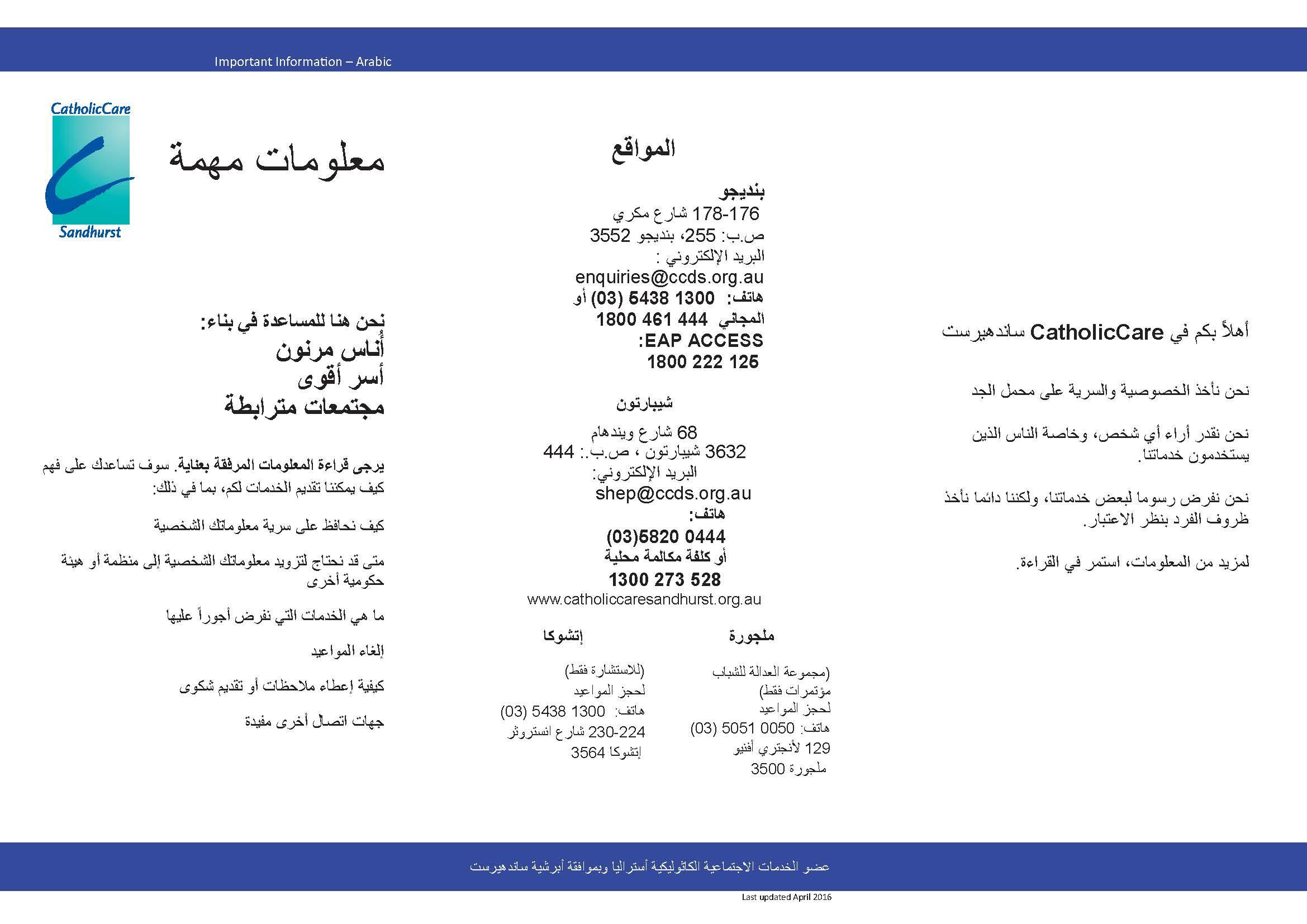 CCS Important Information Brochure_Arabic_Page_1.jpg