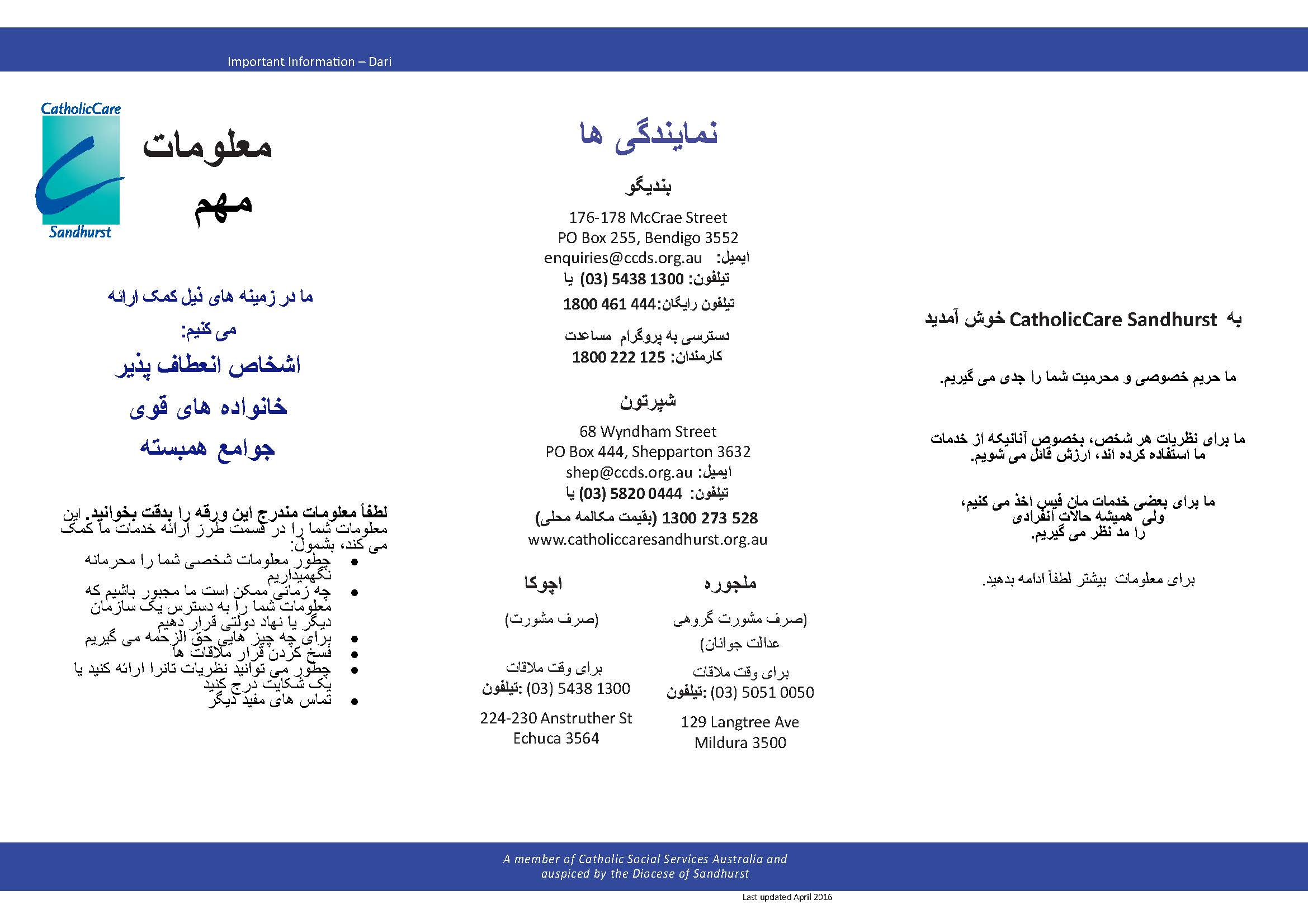 CCS Important Information Brochure_Dari_Page_1.jpg