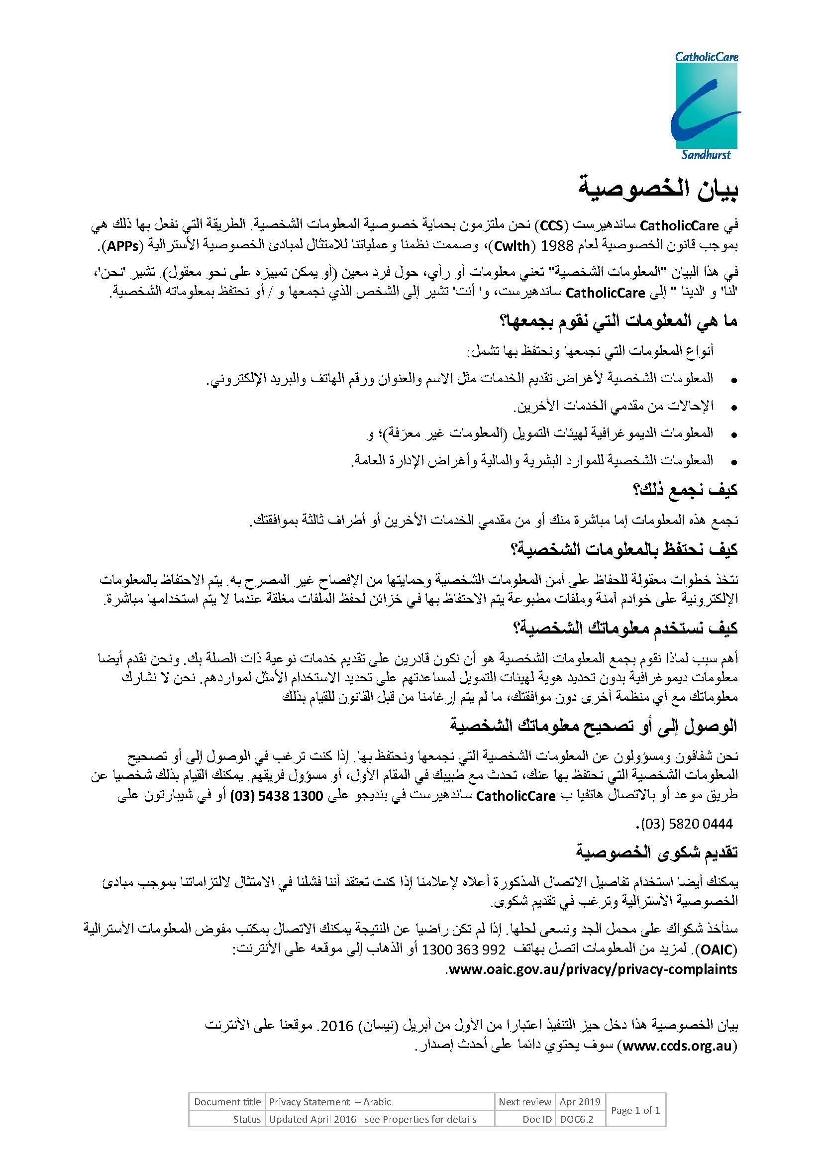 Privacy Statement (DOC6.2)_Arabic.jpg
