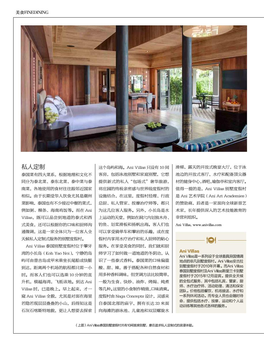 201602_Robb Report Lifestyle, China_Page_2_Image_0002.jpg