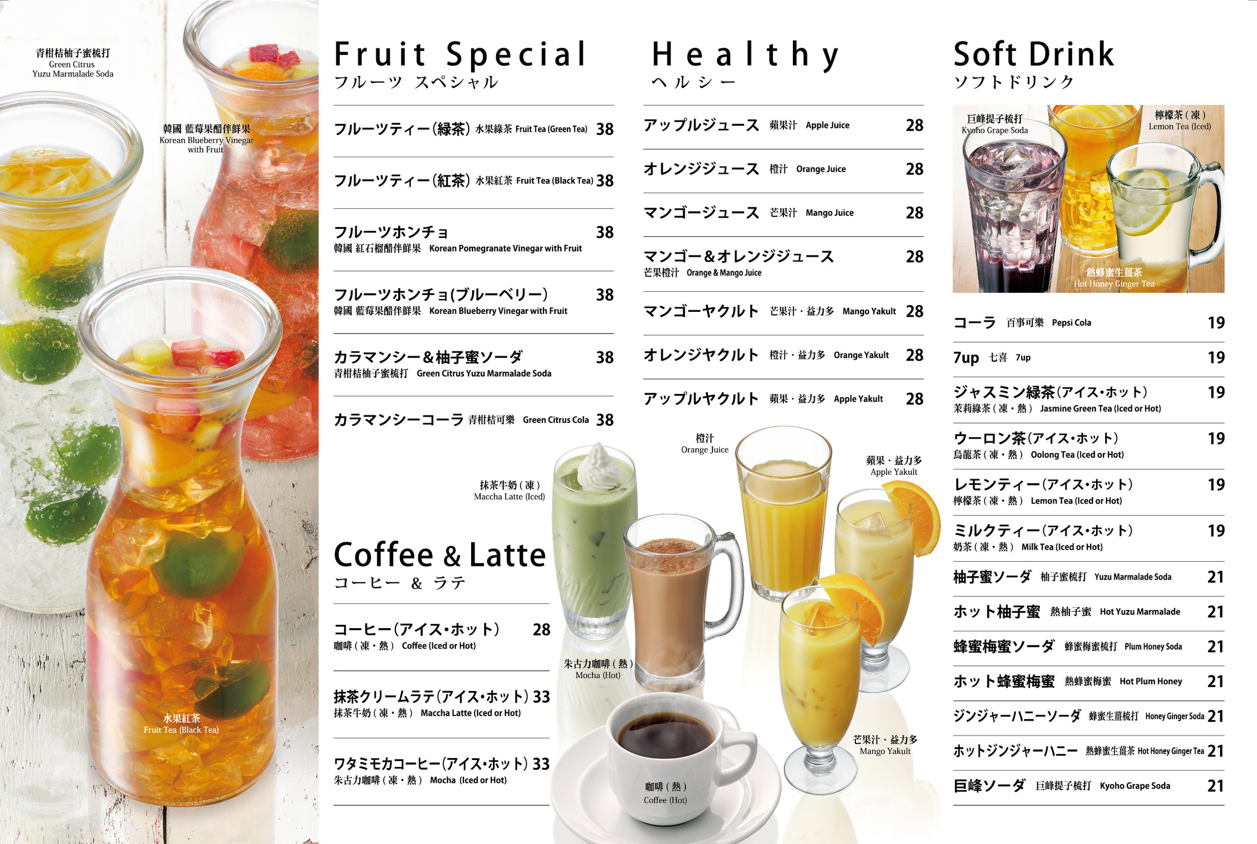 KYO_drink menu_inside-01.jpg