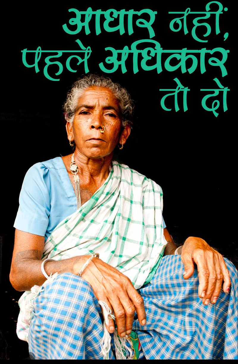 Aadhaar-nahi,-adhikar-to-do-800px.jpg