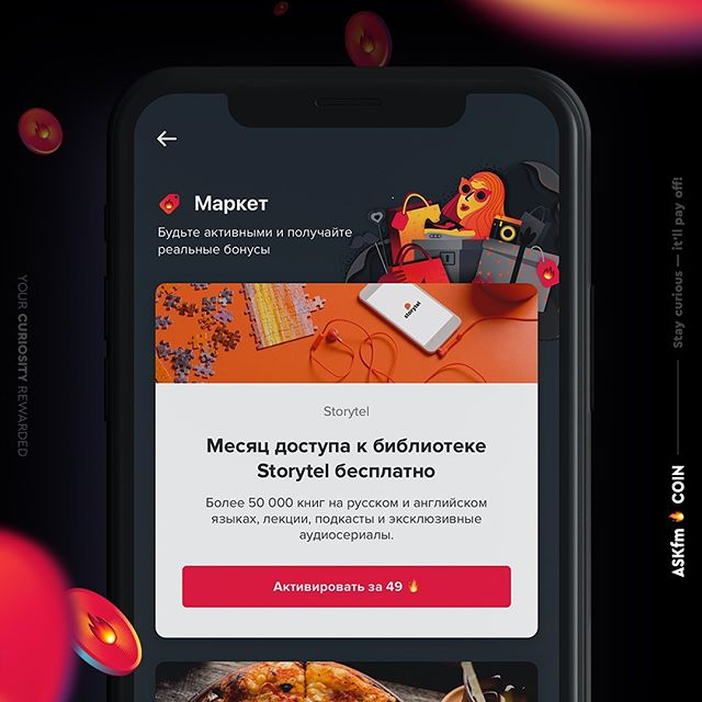 ASKfm 🔥 Market already available in Russia 🇷🇺 . Exchange your 🔥 coins for promo-codes, discounts and more. Get real bonuses for being curious.