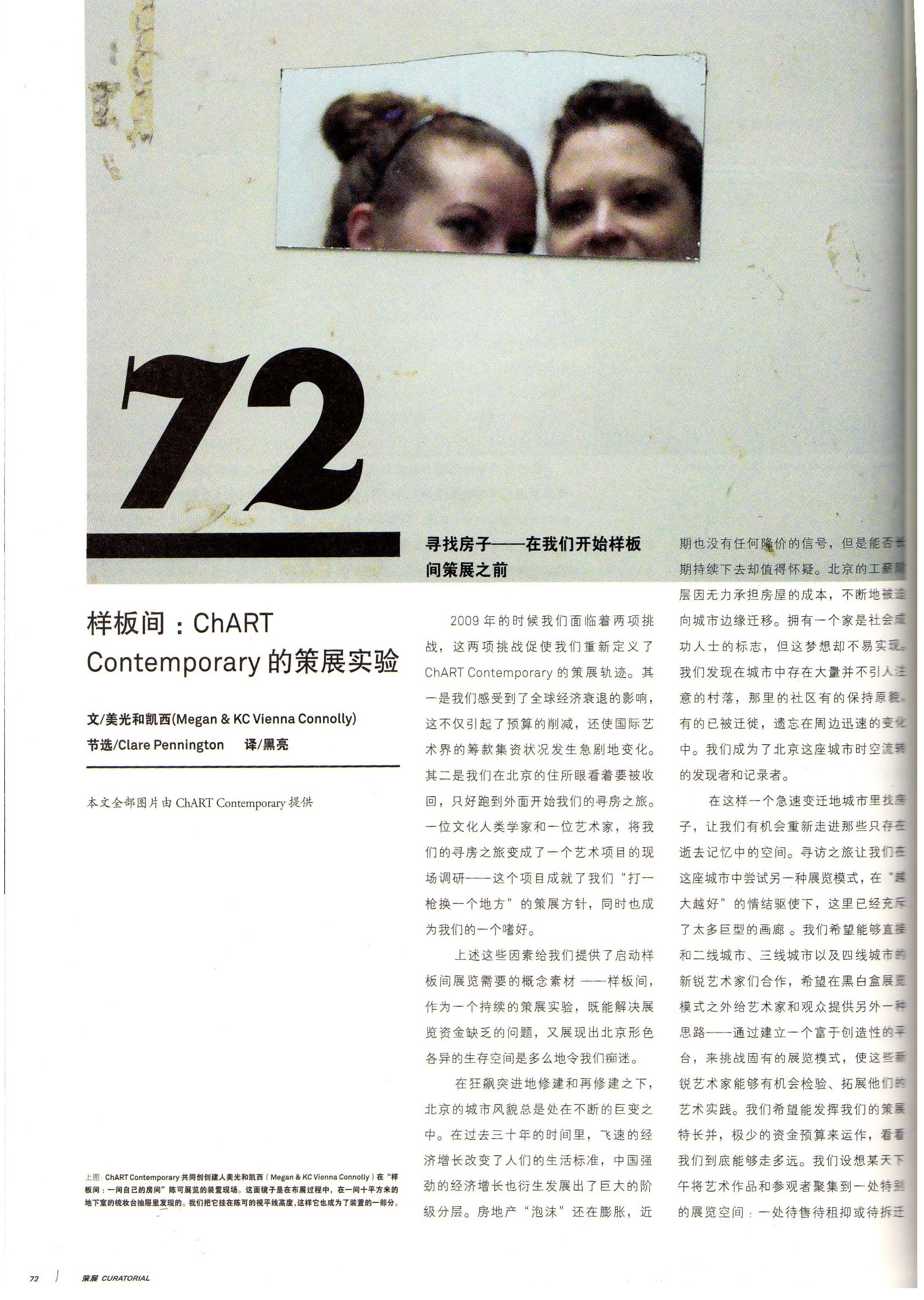 cover p. 12_Modern Weekly City Life 周末画报——12-20_2008_Page_1.jpg