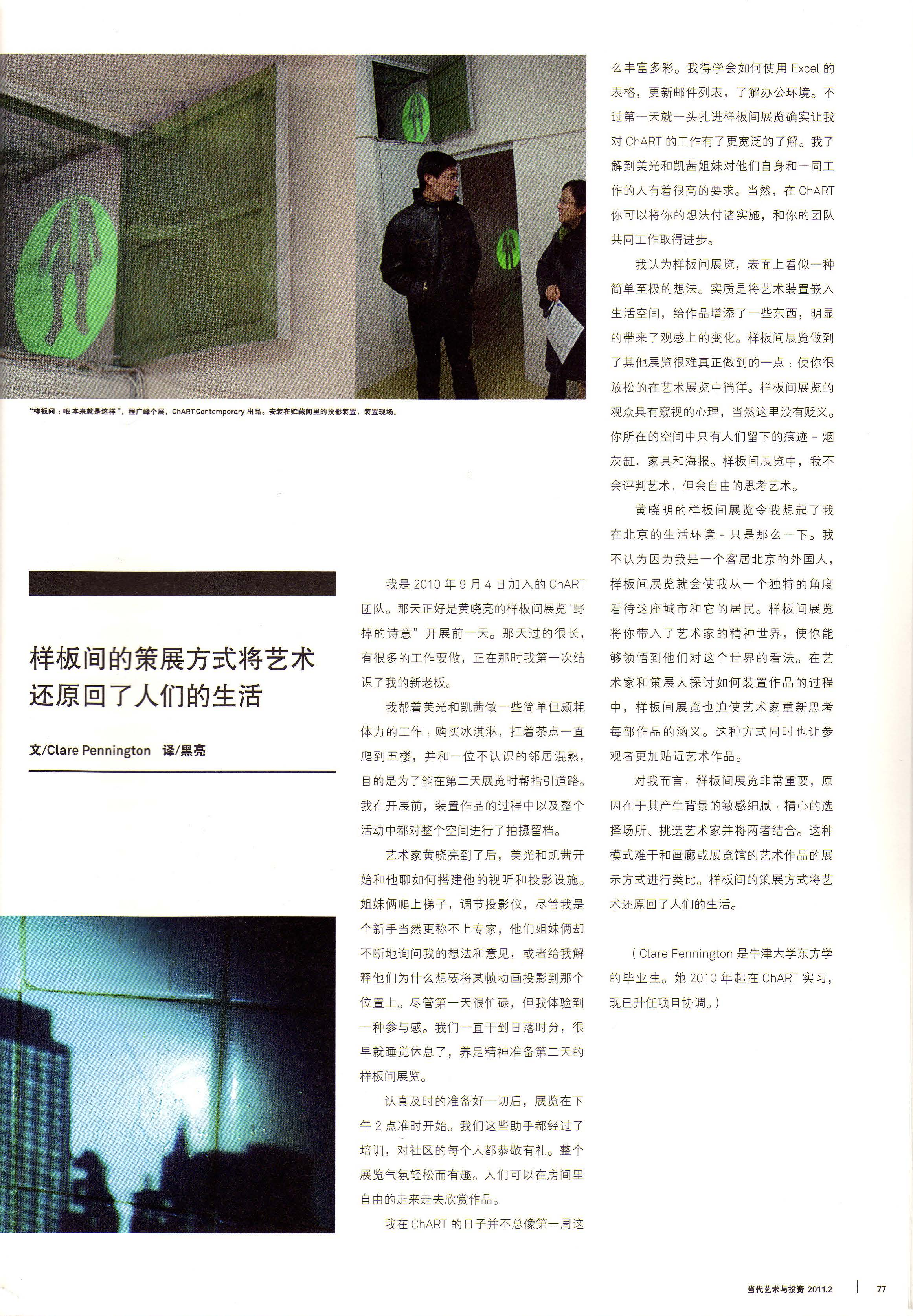 cover p. 12_Modern Weekly City Life 周末画报——12-20_2008_Page_6.jpg