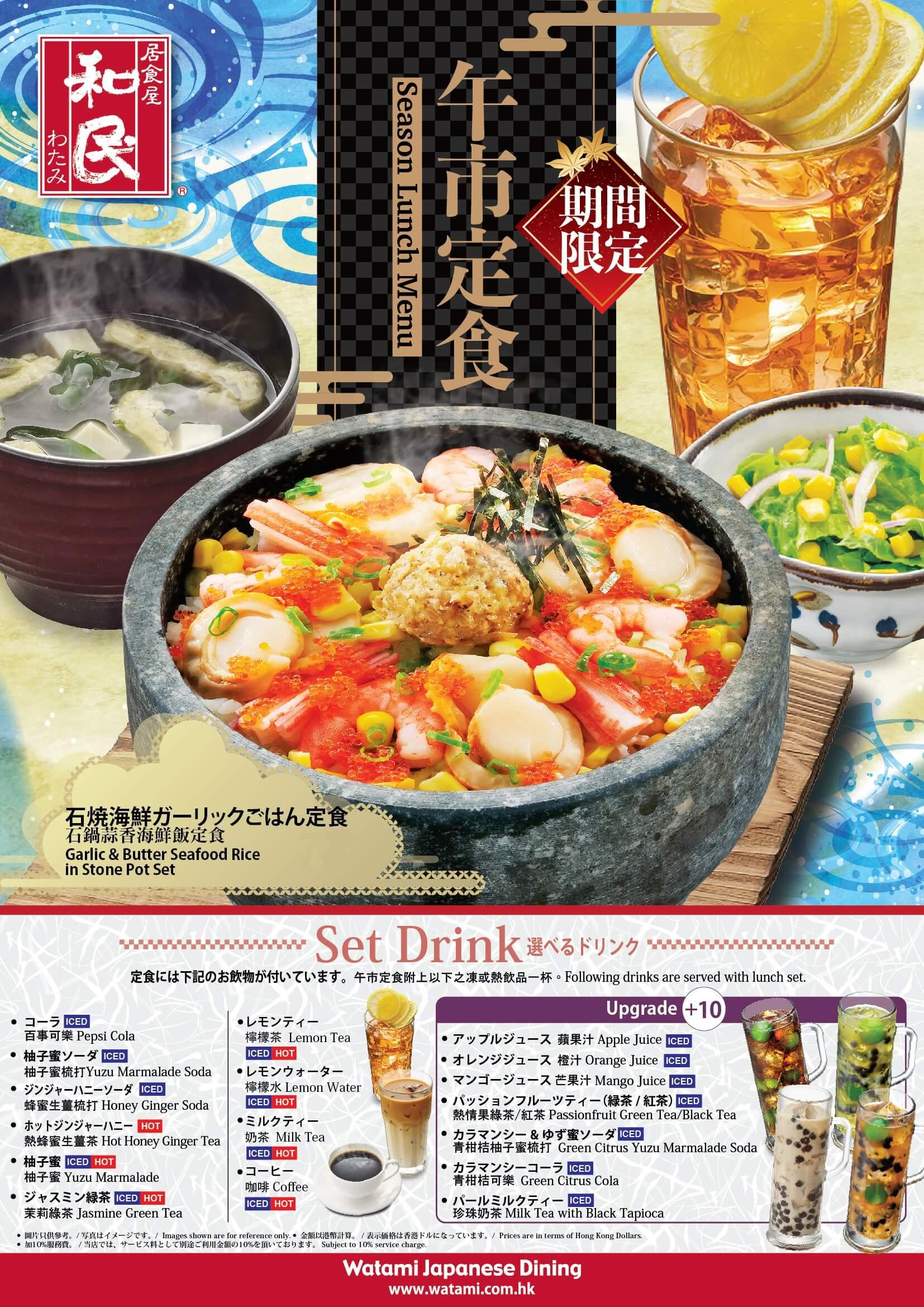 Watami_spot menu_final.jpg
