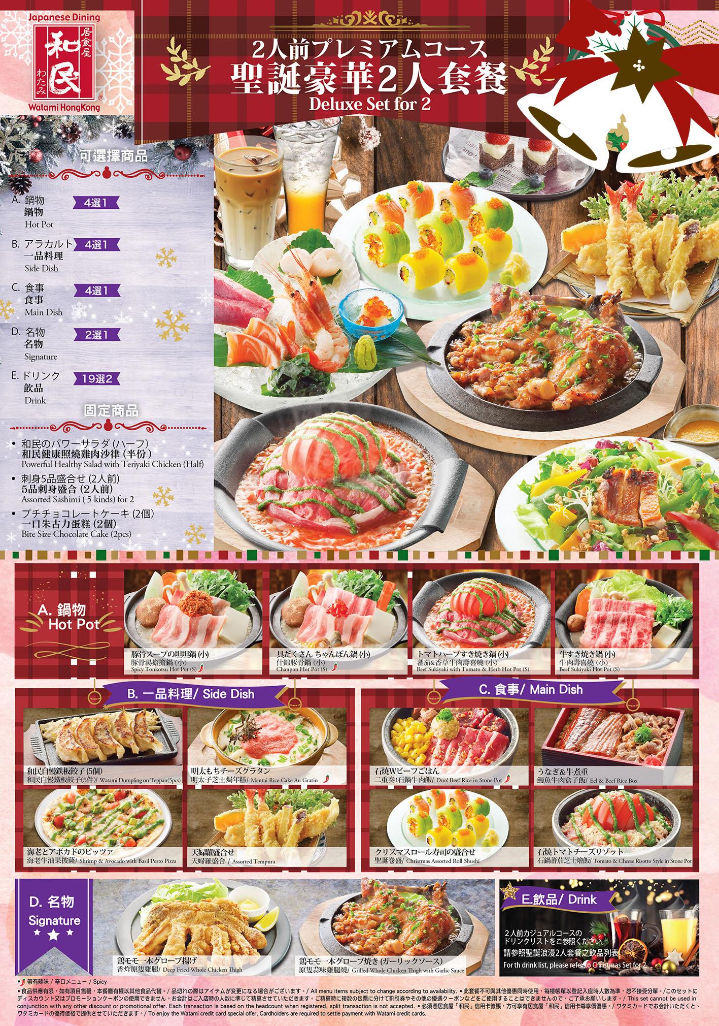 Watami_xmas menu201#3732D81.jpg