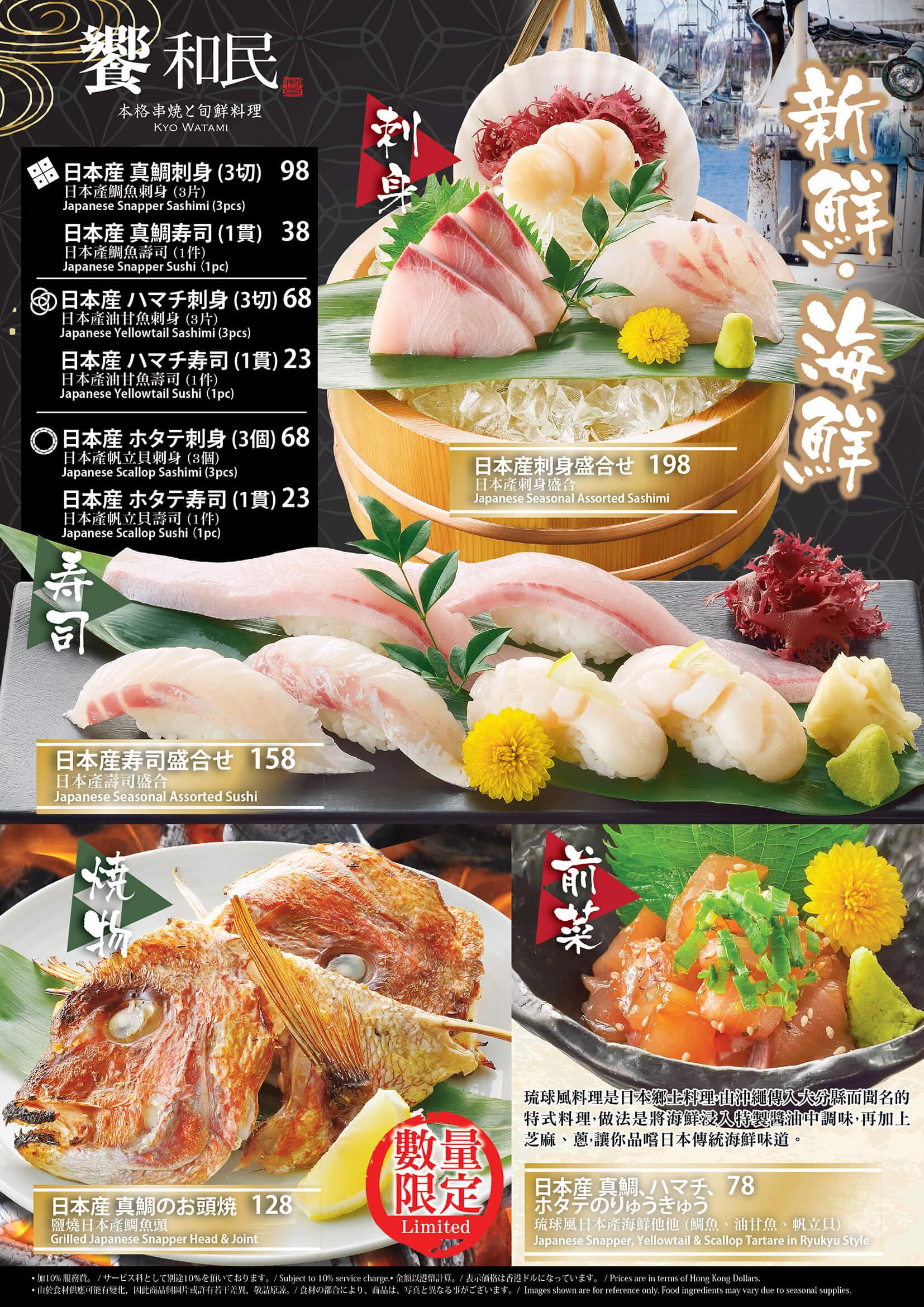 KYO_JPfood_menu_back_OP-01.jpg