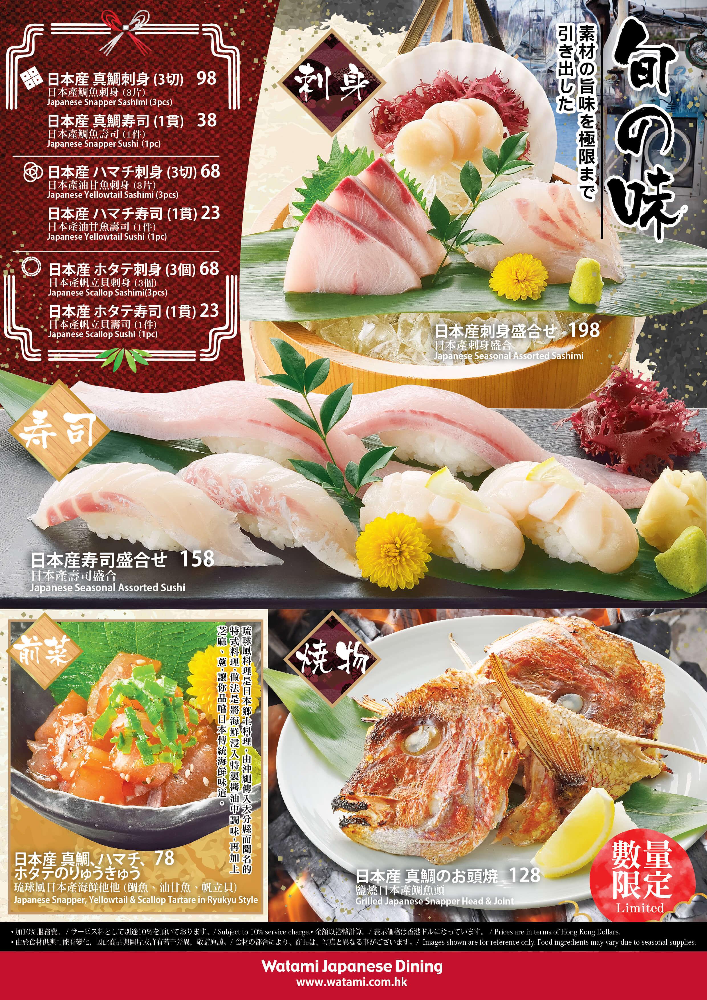 Watami_JPfood_menu_back_AW-01.jpg