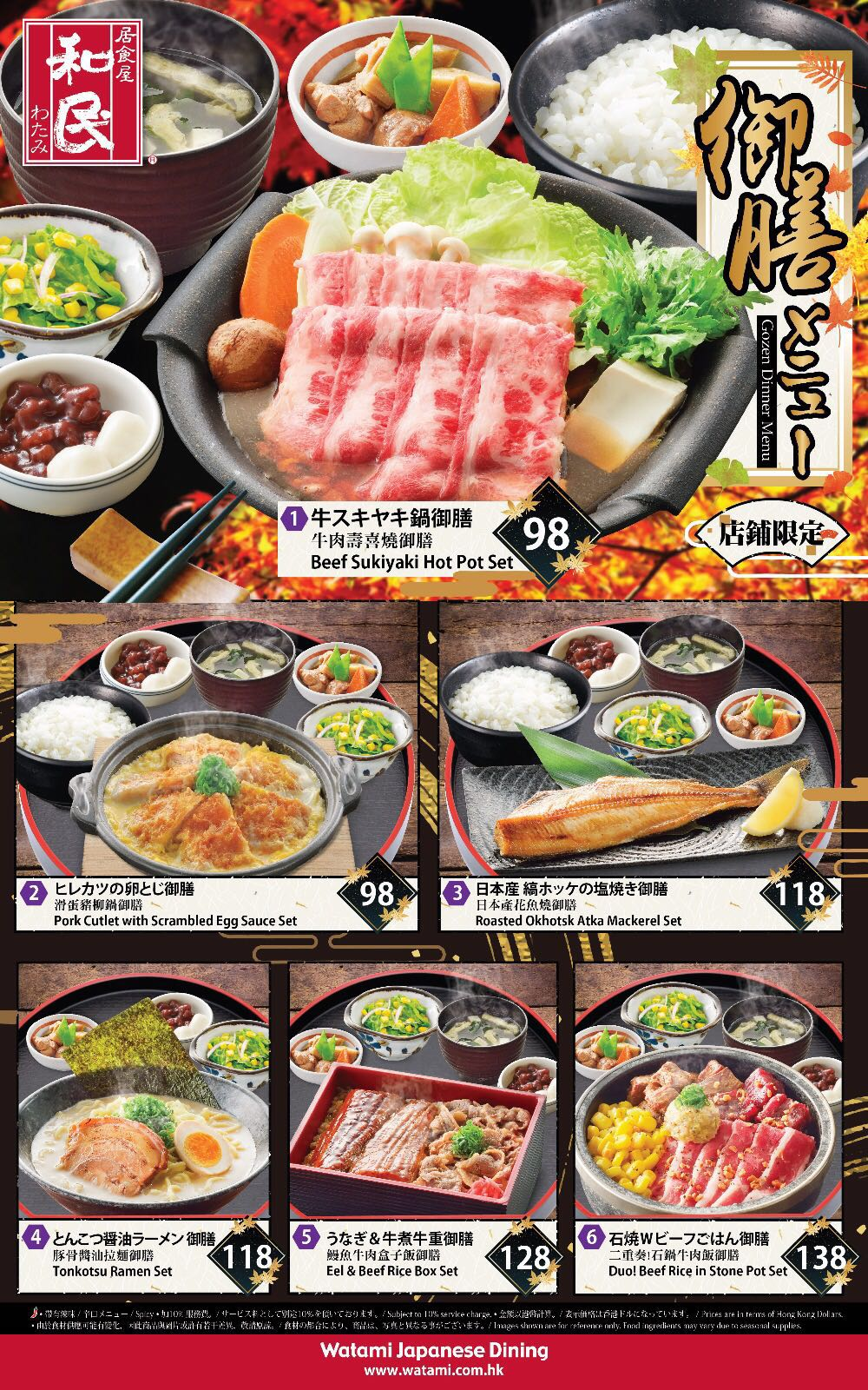 SC Dinner Gozen Menu 1.jpg