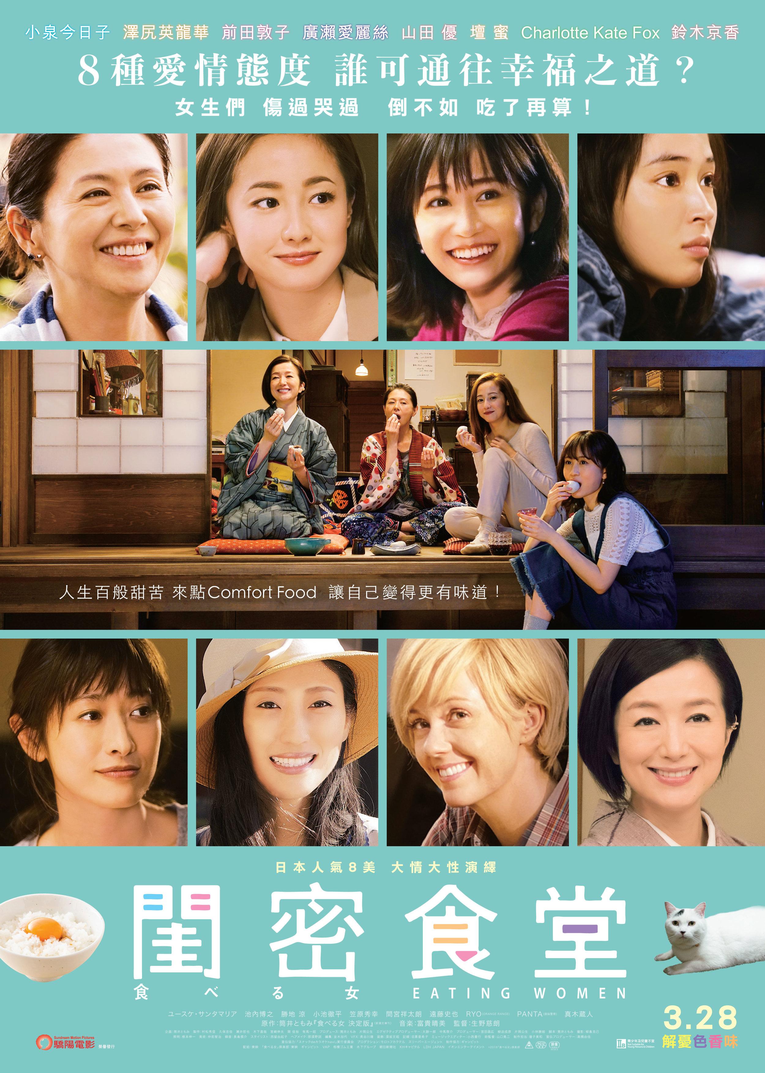 eating_women - Local Poster.jpg