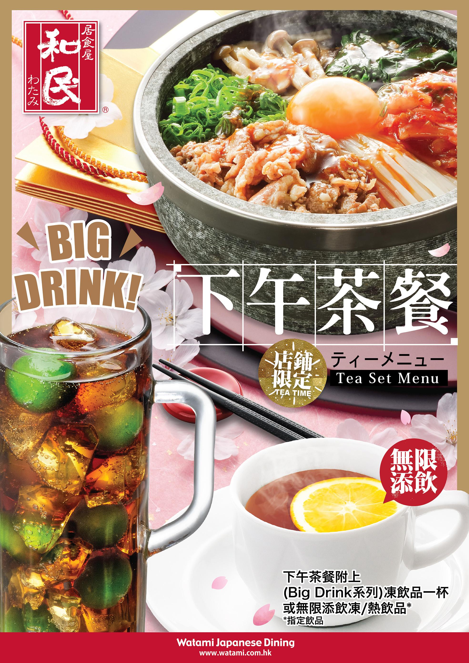 PM_Watami Tea Menu_#38B7E7E.jpg