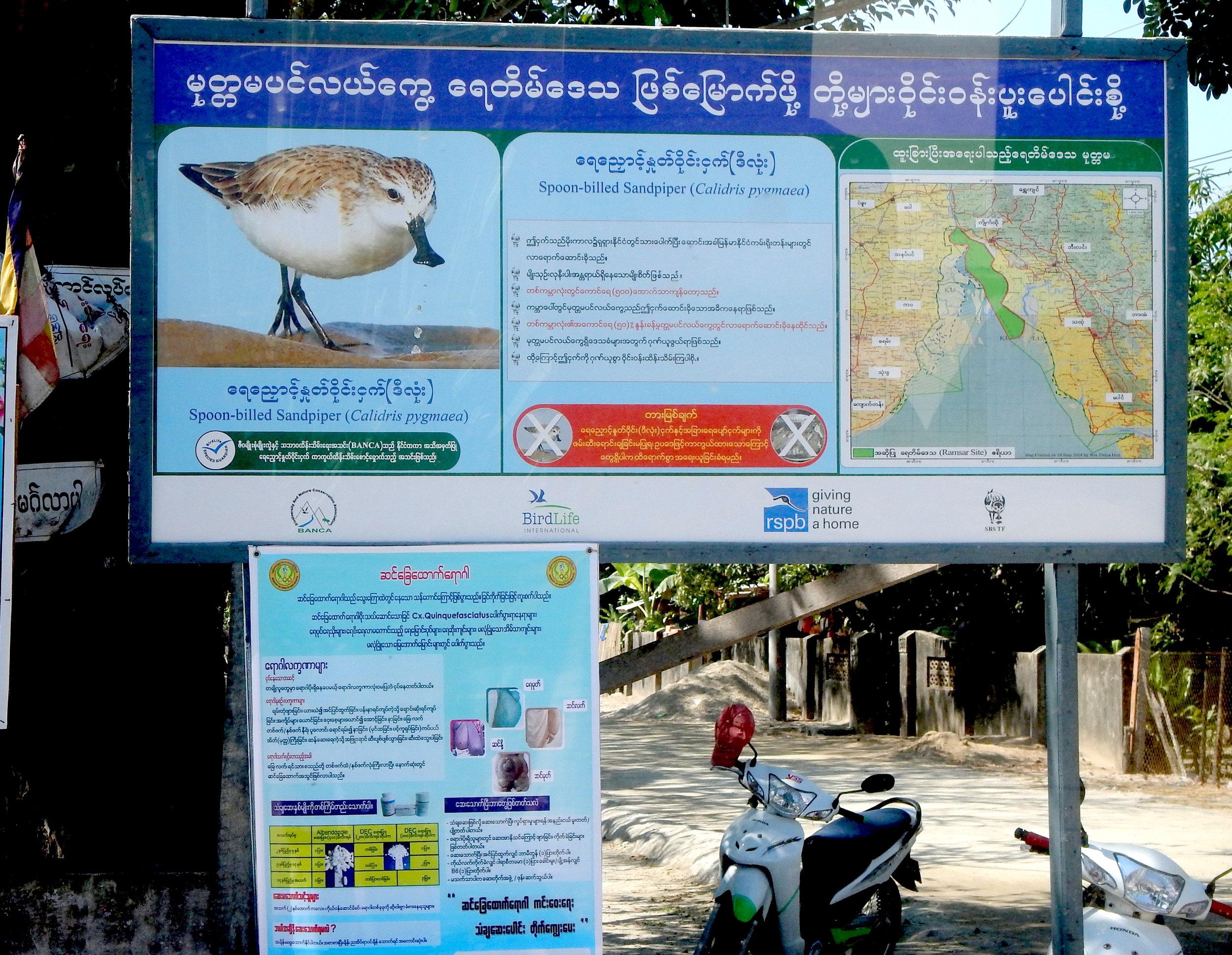 Sbs Sign in Myanmar.jpg