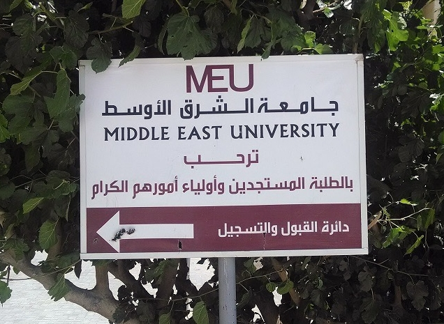Middle East University, Jordan (Photo credit: Louis Yako, 2014)