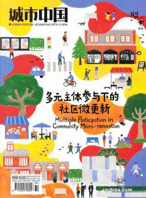 Urban China Magazine - 城市中国