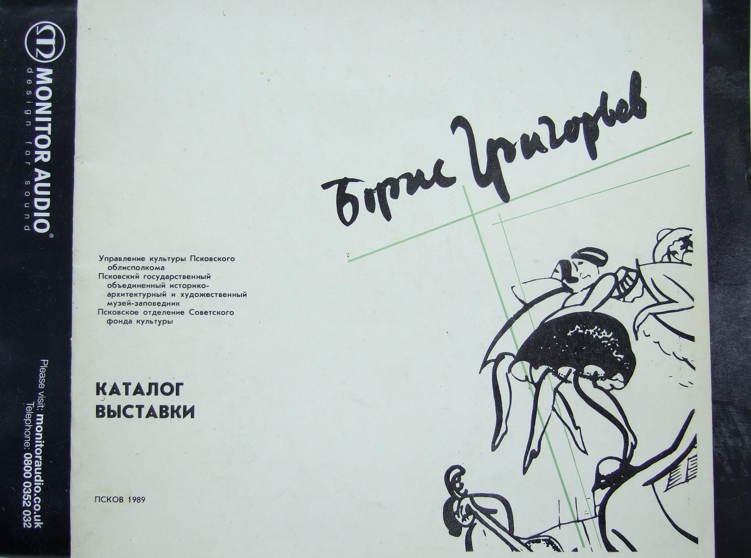 Boris Grigoriev Exhibition Catalogue