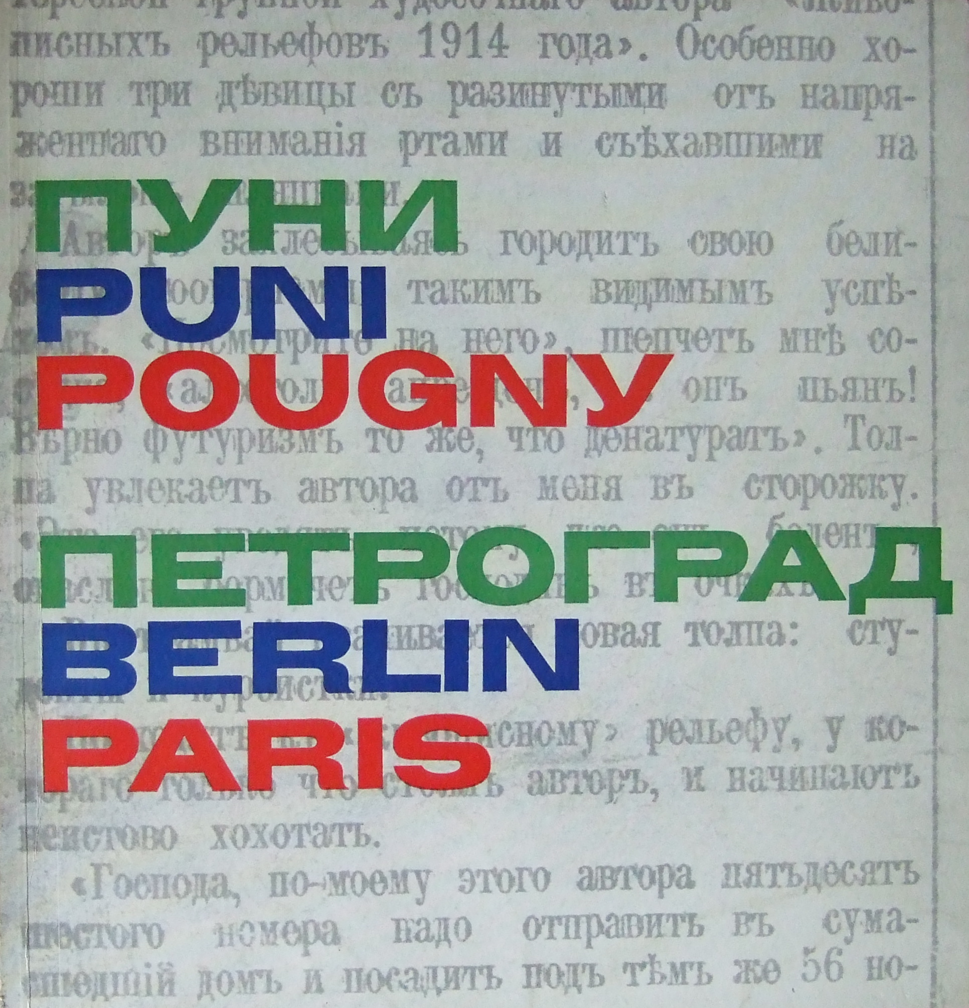 Puni Catalogue of exhibitions in Germany 1975.