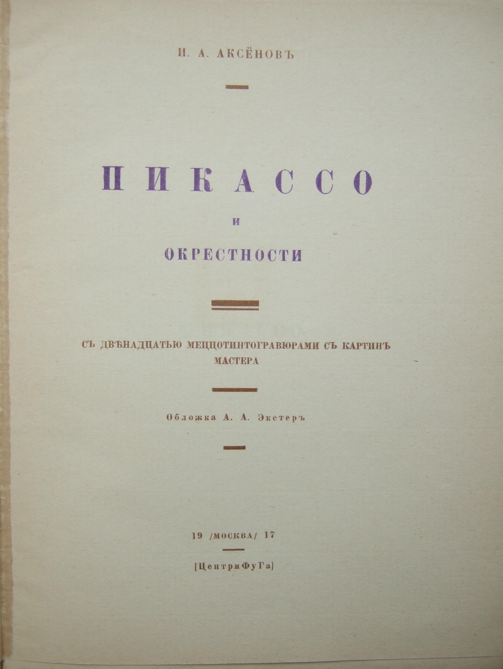 Title: Picasso i okrestnosti. Book by I.A. Aksenov.