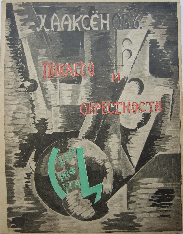 Picasso i okrestnosti. Book by I.A. Aksenov.