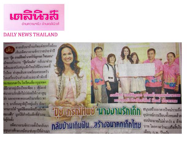 07/21/13 - Daily News Thailand