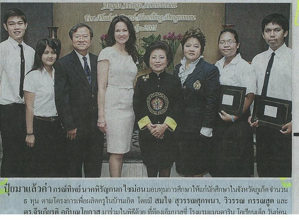 7/10/11 - Thai Rath