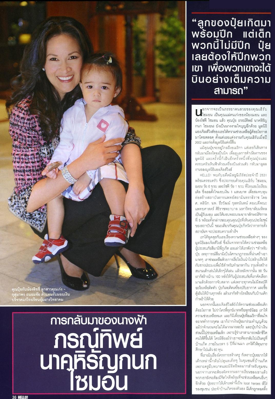 08/01/10 - Hello Magazine